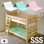 二段ベッド用 三段ベッド用 国産 三つ折り マットレス toco matto(トコマット) SSS シングルスリムショート アイボリー/グリーン/ピンク