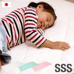 国産 日本製 敷きパッド 敷きパット 寝具 シングルスリムショートサイズ SSS toco(トコ)敷きパッド アイボリー/グリーン/ピンク
