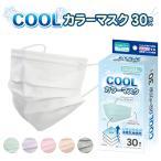 マスク 不織布 カラー クール冷感マスク 不織布マスク ふつうサイズ 30枚入り