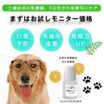 乳酸菌スプレー for PET (土壌由来の乳酸菌)口臭予防 ペット用 乳酸菌 サンプル