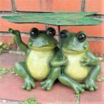 カエルの置物 はすかえる2匹 11270N 動物 置物 玄関 オブジェ ガーデン オーナメント ガーデニング  アニマル リアル 庭雑貨小物 マスコッ