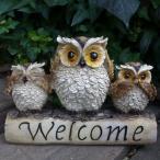 フクロウの置物 ウエルカムふくろう親子3羽 0060FQL オウル 鳥 とり 動物 オーナメント オブジェ ガーデン ガーデニング 置物 縁起物 雑貨