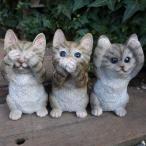猫の置物 サバトラの子猫 見ざる言わざる聞かざる3品セット 6114H キャット ガーデンオブジェ CAT 動物 オーナメント ネコ 雑貨 ガーデン