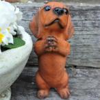 犬の置物 ダックスのお願い茶 7366HT いぬ イヌ 動物 オーナメント ガーデン インテリア 雑貨 置物 庭 ガーデンマスコット 雑貨小物 ディス