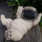犬の置物 甘えん坊パグ 1370QYL いぬ イヌ 動物 オーナメント ガーデン インテリア 雑貨 置物 庭 ガーデンマスコット 雑貨小物 ディスプレ