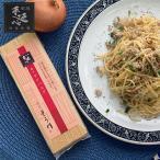 手延べ麺 チリパスタ 九州産小麦使用   2人前×3袋 送料無料 国産