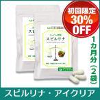 初回限定価格30%オフ/スピルリナ〈アイクリア〉大切な瞳のためにルテイン・カシス・アスタキサンチン配合/約1か月分(2袋)