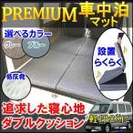 車中泊マットレス 1BOX軽自動車専用 低反発2枚セット ダブルクッション構造で極上の寝心地! 車中泊グッズ|防災グッズ|エブリィ等