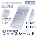 フェースシールド60枚 メガネ30個 フェイスガード フェイスシールド 簡単装着  メガネ型  透明シールド  防塵飛沫対策 愛知県知事が使用