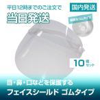 フェイスシールド 10枚 ゴムバンドタイプ在庫あり 即納 国内発送 フェイスガード マスク 簡単装着 コロナウィルス 飛沫対策 花粉 インフルエンザ