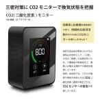 CO2センサー ACアダプター付 大気質CO2テスト 二酸化炭素計 温度湿度表示付 USBアダプター CO2モニターセンサー 二酸化炭素コロナ  K06 温度計 湿度計