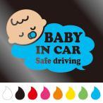 赤ちゃん ステッカー BABY IN CAR (Aタイプ)