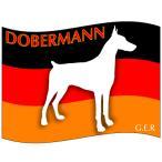 ドッグシールステッカーはた ドーベルマン Mサイズ 2枚1セット