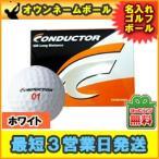 名入れ ゴルフボール オウンネーム 3営業日出荷対応  maruman マルマン CONDUCTOR CD-320DS 1ダース(12球) ホワイト  父の日の画像