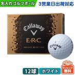 名入れ ゴルフボール オウンネーム 3営業日出荷対応 Callaway キャロウェイ E・R・C ERC イーアールシー ホワイト 1ダース(12球)の画像