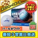 名入れ ゴルフボール オウンネーム 3営業日出荷対応 ミズノ/mizuno JPX DE パールホワイト 1ダース(12球) /5NJBM74620