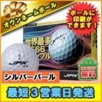 3営業日出荷対応 オウンネーム 名入れゴルフボール ミズノ/mizuno JPX DE シルバーパール 1ダース(12球) /5NJBM74610