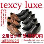 2足セット9,500円 テクシーリュクス texcy luxe ビジネスシューズ 本革 ブラック ブラウン メンズ 3E アシックス商事 texcy luxe TU7768-TU7775 送料無料