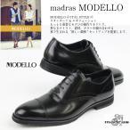 ビジネスシューズ メンズ madras MODELLO 生活防水 マドラス モデロ 本革 DM1801