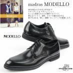 ビジネスシューズ メンズ madras MODELLO 生活防水 マドラス モデロ 本革 DM1802