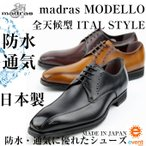 ビジネスシューズ メンズ madras MODELLO マドラス モデロ 日本製 本革 防水/通気/機能モデル DM353