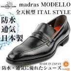マドラスモデーロ madras 日本製 DM380