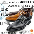 マドラスモデーロ madras 日本製 DM381