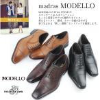 半額大特価セール!! ビジネスシューズ メンズ madras MODELLO マドラス モデロ 本革 DM5110
