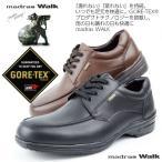 防水モデル ビジネスシューズ メンズ madras Walk ゴアテックス ファブリクス採用モデル MW5480