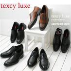 アシックス商事[テクシーリュクス]texcy luxe 本革 ビジネスシューズ メンズ TU7764 TU7765 TU7766 TU7767 送料無料