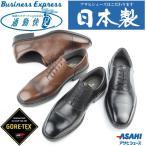 通勤快足 Business Express 日本製 ゴアテックス ビジネスシューズ TK33-09