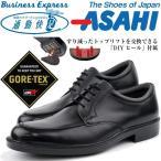 「通勤快足 Business Express」 日本生まれのビジネスシューズ