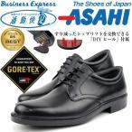 通勤快足 Business Express 日本製 DIYヒール ビジネスシューズ  TK3313