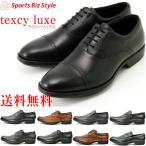 texcy luxe 牛革軽量プレーンビジネス TU-7768 BLACK 008 25.5cm