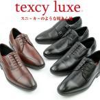 アシックス商事[テクシーリュクス]texcy luxe 本革ビジネスシューズ スニ−カーの履き心地TU7782/TU7783/TU7784/TU7785/TU7791/TU7792
