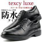 アシックス商事[テクシーリュクス]texcy luxe 快適な履き心地と防水機能を備えた新作TU7786 TU7787 TU7788 TU7789