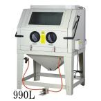 集塵機付きサンドブラストキャビネット990白(k465)