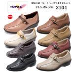 ショッピングシューズ TOPAZ トパーズ レディース コンフォートシューズ ウォーキング足なり設計 TZ2104