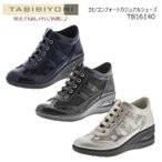 メーカー在庫 TABIBIYORI 旅日和 アシックス商事 レディース カジュアルシューズ TB16140