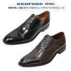 KENFORD ケンフォード 艶感が美しい幅広3Eウィズのストレートチップ ビジネスシューズ KB48AJ