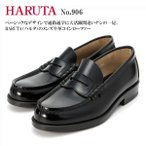HARUTA ハルタメンズ牛革コインローファー(3E) 通勤通学No.906