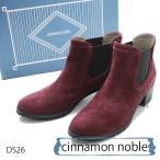 セール cinnamon noble シナモンノーブル レディース サイドゴアブーツ DS26