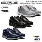 アシックス ハダシウォーカー レディース ウォーキングシューズ 1292A012 ゴアテックスファブリクス asics HADASHIWALKER 靴