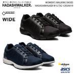 アシックス ハダシウォーカー レディース ウォーキングシューズ 1292A019 ゴアテックスファブリクス asics HADASHIWALKER 靴
