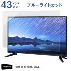 ブルーライトカット 液晶テレビ保護パネル 43インチ 対応 固定ベルト付 テレビガード WLP43