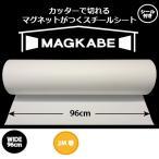 カッターで切れる マグネットがつくスチールシート マグカベ ワイド 96cm x 2m シール付き