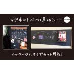 マグネットがつく黒板シート48cm×100cm(両面テープマグネット2枚付き)