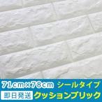 壁紙 レンガシート ブリックタイルシール レンガ シール のり付き おしゃれ ウォールステッカー  立体 クッション リメイクシート ホワイト 白