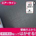壁紙 貼ってはがせる シール のり付き 無地 壁用 エンボス 立体 パステル ダークグレー 和風 リメイクシート カッティングシート 1m単位
