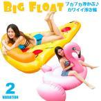 浮き輪 フロート フラミンゴ 大人用 うきわ ビッグサイズ ピザ ボート インスタ映え ドリンクホルダー付 ビーチ おしゃれ ピンク 海 プール 撮影小物 SNS映え